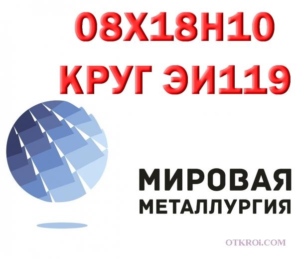 Круг сталь 08Х18Н10 (ЭИ119) нержавеющий купить