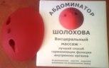 Тренажер Абдоминатор Шолохова для правки живота
