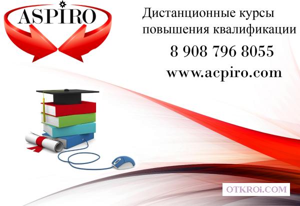 Дистанционное обучение курсы повышения квалификации для Саратова