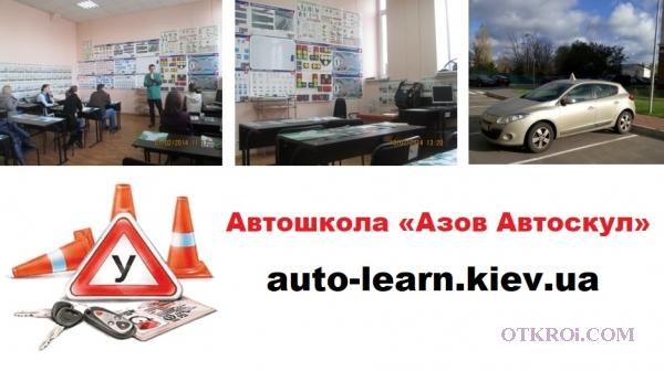 Записаться на курсы вождения Киев
