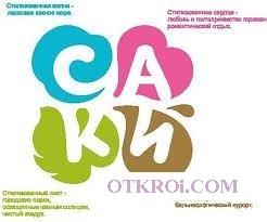 Отдых в Крыму,   г.   Саки,   сдам квартиру