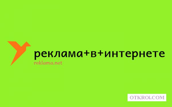 Реклама,  размещение объявлений в интернете