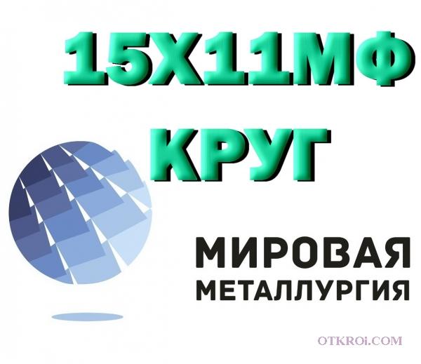 Круг сталь 15Х11МФ (1Х11МФ) ,  квадрат 15Х11МФ купить