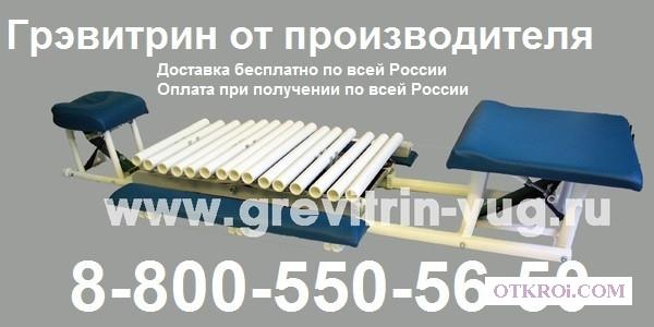 """Тренажер """"Грэвитрин - Комфорт плюс Вибро+Фри"""" купить для лечения заболеваний позвоночника"""