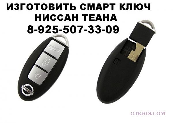 Утерян последний ключ ниссан теана 8-925-507-33-09 восстановим.