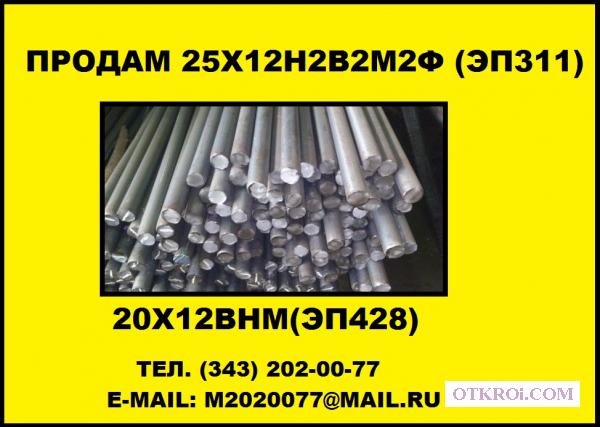 Круг 25Х12Н2В2М2Ф (ЭП311) ,  купить круг 20Х12ВНМФ (ЭП428)