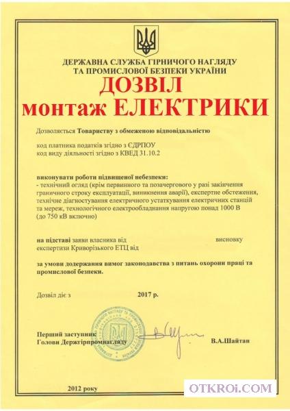 Разрешение на монтаж ЭЛЕКТРИКИ