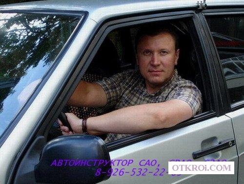 Автоинструктор АКПП МКПП САО