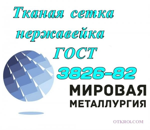 Тканая сетка нержавейка ГОСТ 3826-82, проволочная с квадратными ячейками