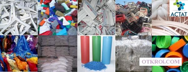 Отходы,  лом пластмасс и пластик ПП,  ПНД,  ПВД,  ПС,  ПА,  ПВХ,  ПК,  ПЭТ