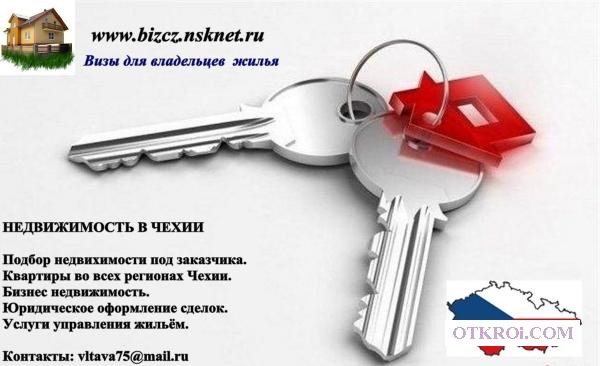 Недвижимость в Чехии.