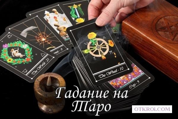 Предсказание судьбы на Таро. Магические услуги.