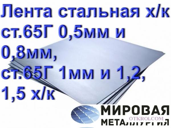Лента стальная х/к ст. 65Г 0, 5мм и 0, 8мм, ст. 65Г 1мм и 1, 2, 1, 5 х/к
