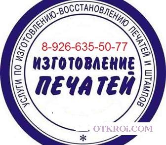 Сделать печать в Москве конфиденциально у частного мастера