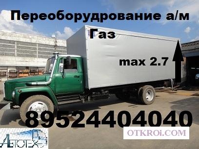 Газ 3307 Удлинение Маз 4371 зубренок Зил