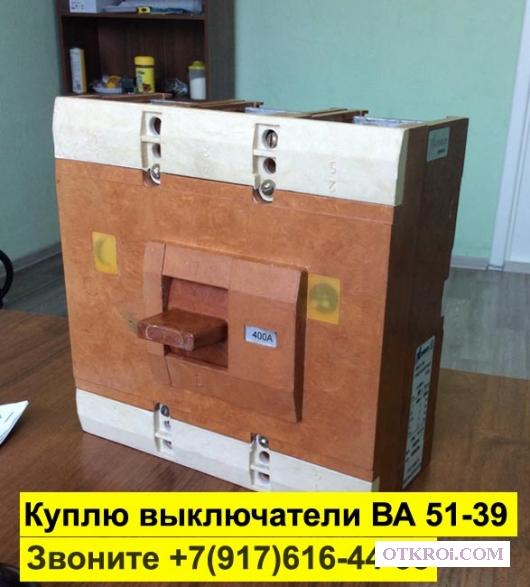Выключатель ВА5139, ВА5739 и ВА5039Про