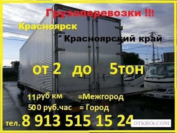 Офисные перееезды  по красноярску и Красноярскому краю