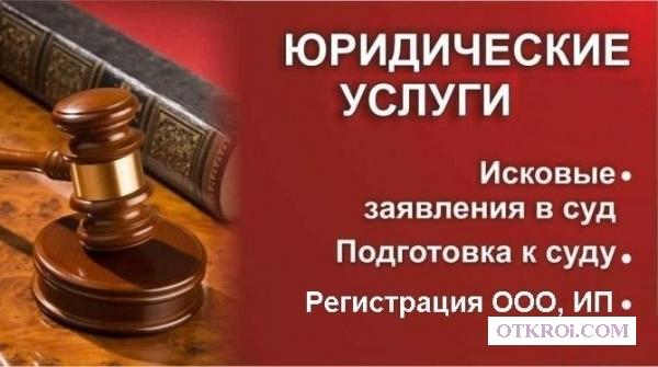 Юридические услуги для граждан и предприятий