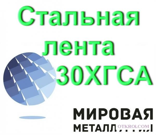 Стальная лента 30ХГСА холоднокатаная ТУ 14-1-4118-2004 купить