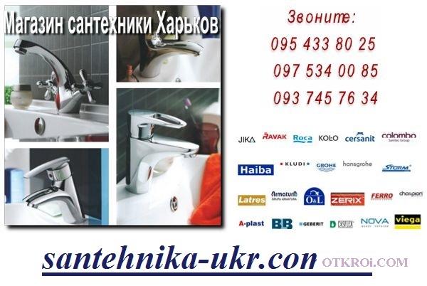 Магазин сантехники в Харькове – скидки для каждого покупателя
