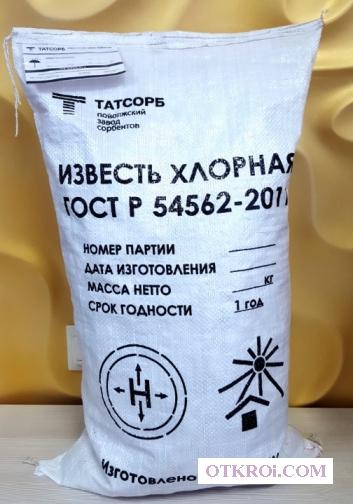 Хлорную известь российского и китайского производства