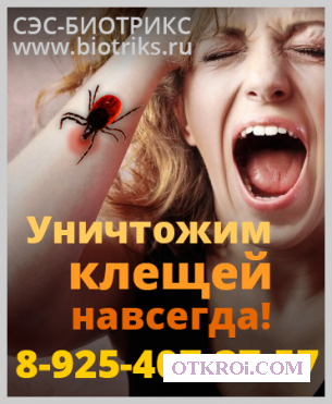 СЭС официальный выведение клопов, тараканов, блох в Чехове-цена