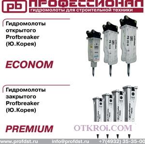 Гидромолоты для экскаваторов из наличия.