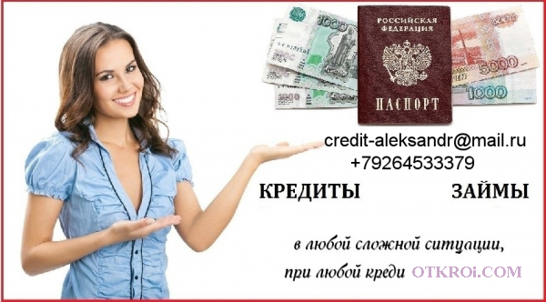 Выгодный кредит даже с плохой кредитной историей,  просрочками,  кредитными нагрузками