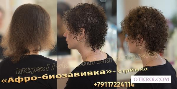 Афрозавивка волос