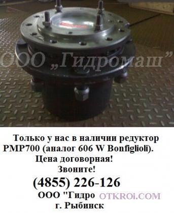 Редуктор PMP 700 ( Bonfiglioli 605 )