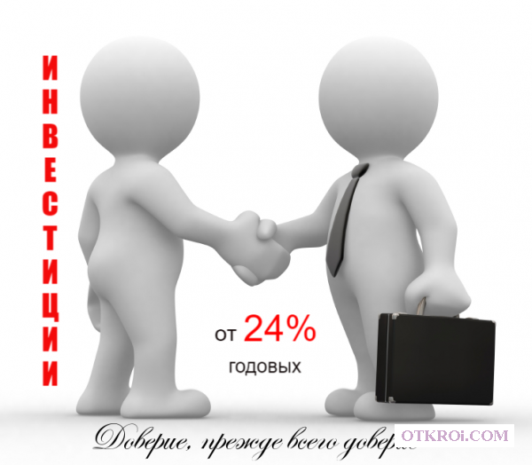 Инвестиции,  Вклады физическим лицам от 24% годовых,  все регионы РФ.