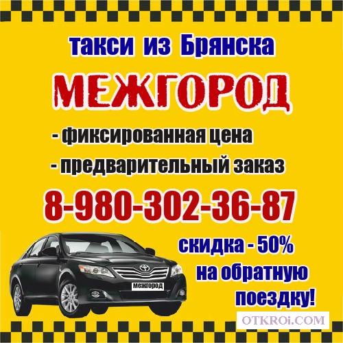 Такси из Брянска по России.  Цена известна сразу при заказе.