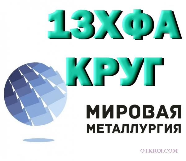 Круг сталь  13ХФА (13ХФ)  конструкционная купить