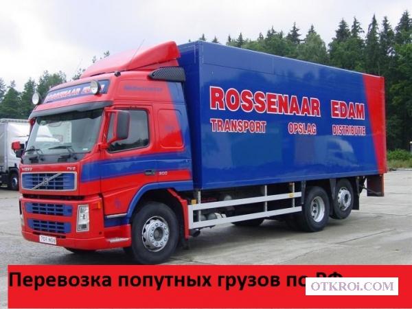 Выгодные для Вас ГРУЗОПЕРЕВОЗКИ от 100кг до 30 тонн