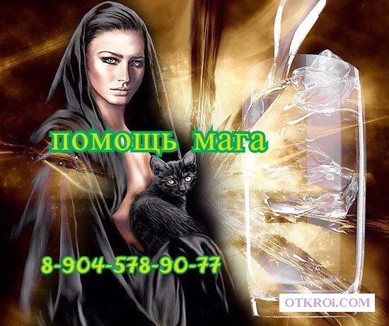 Помогу там,   где другие БЕСсильны.   8-904-578-90-77 Кемерово