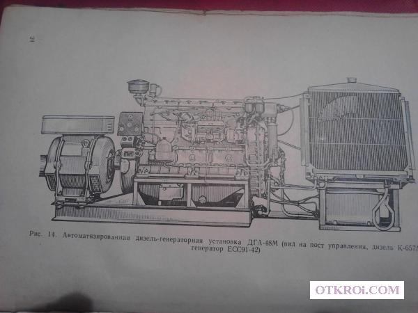 Дизель генератор 60 квт с хранения.   Дизелль 6ч12*141 компас лебедка фонари