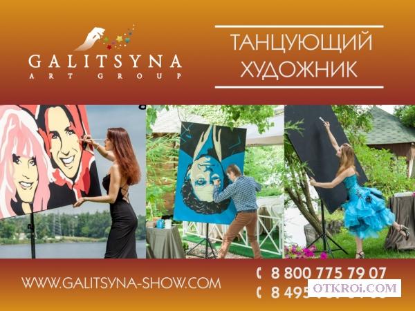 Танцующий художник в Москве