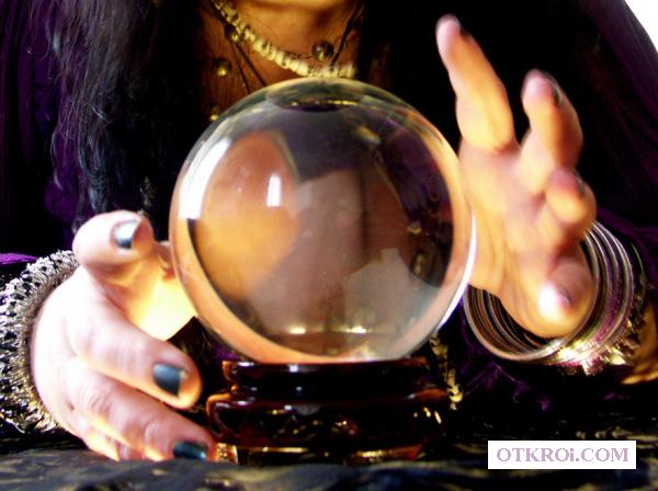 Магия предсказания гадалка вернуть любимого приворот снять сглаз