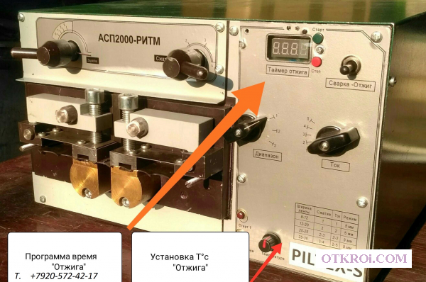 Аппарат сварки для пил ленточных.  АСП2000-40.