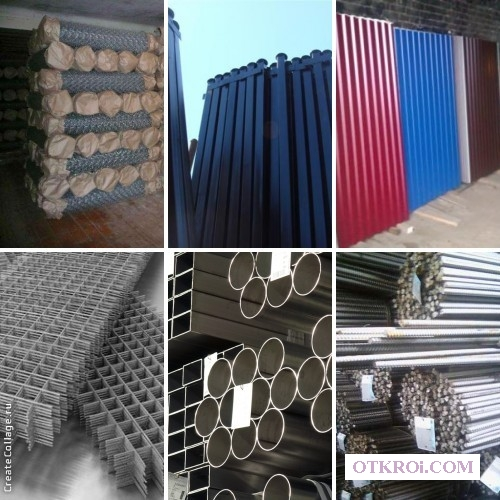 Металлические изделия по низким ценам