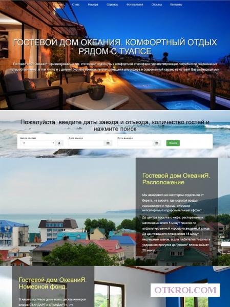 Создание сайта гостевого дома дешево,   со скидкой 40%.