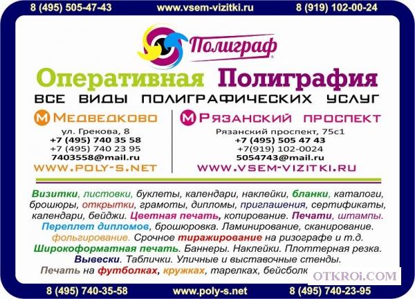 Оперативная цифровая полиграфия 8(495) 5054743, 8(919) 1020024 ЮВАО м. РЯЗАНСКИЙ ПР-Т / +7(495) 7403558 СВАО м. Медведково