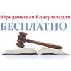 Бесплатная юридическая помощь!