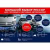Большой выбор рессор для грузовых и легковых автомобилей