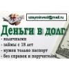Деньги в долг с любой кредитной историей по всей России
