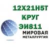 Круг сталь 12х21н5т (ЭИ811, 1Х21Н5Т, 2Х21Н5Т) купить
