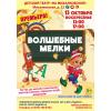 """Детский театр """"На Михалковской"""",  спектакль"""