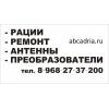 Ремонт — рации — настройка — антенны — новые в Ставрополе — ЮФО —