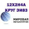 Круг сталь 12Х2Н4А (ЭИ83) купить цена