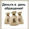 Помощь в получении кредита без справок и взносов